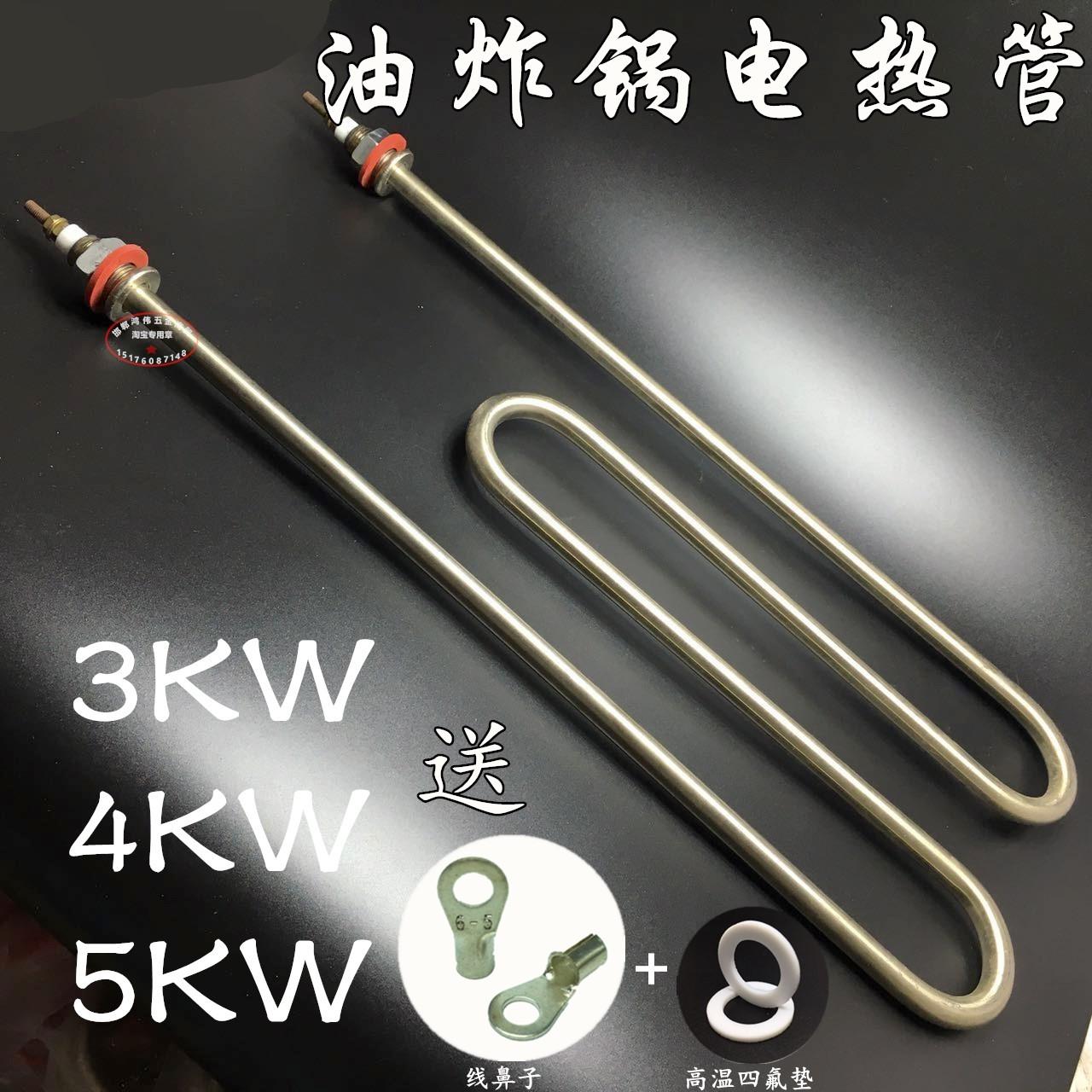 Tubo de acero inoxidable sartén eléctrica de 220V de tuberías de calefacción calefacción 3kW4KW desayuno frito de churros Bar tipo m w