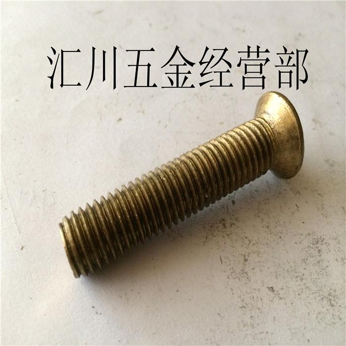 Copper screw, copper countersunk head screw M12*40-45-50-55-60-70