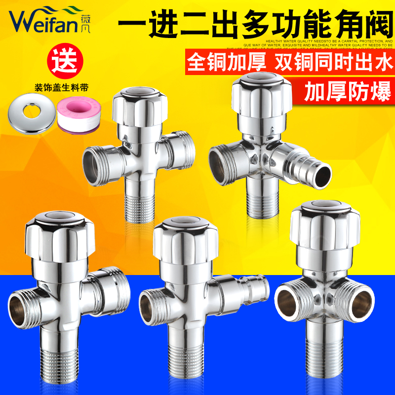 One into two out of 4 copper, three points, angle valve thickening multifunctional washing machine triangle valve stop valve double outlet