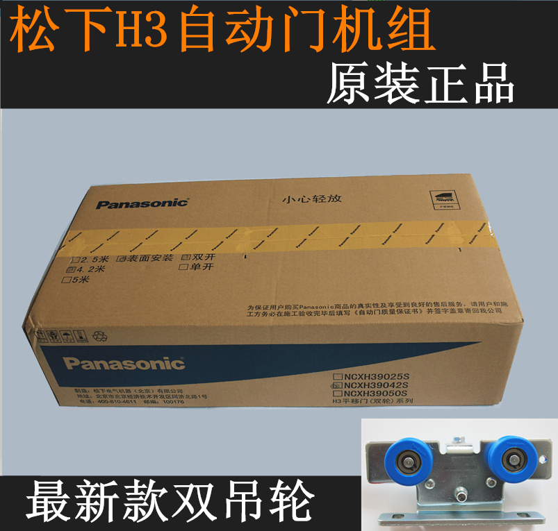 Panasonic H3 automatic door unit automatic induction door controller track Panasonic 90 kg heavy automatic translation door