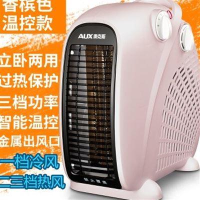 Mini - scuote la testa calda di Risparmio energetico per il riscaldamento domestico di Velocità di riscaldamento, condizionamento dell'Aria condizionata e Grandi Fan di calore