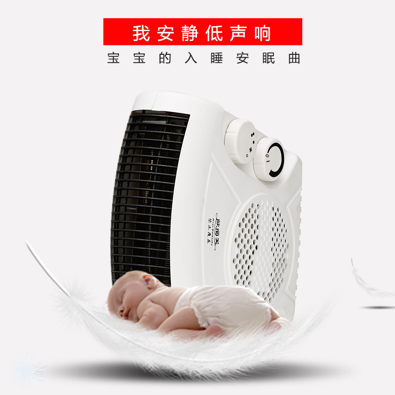 Heater, warm air machine, warm fan, bathroom electric heating, cold and warm, vertical and horizontal electric heater, electric heater, baking stove