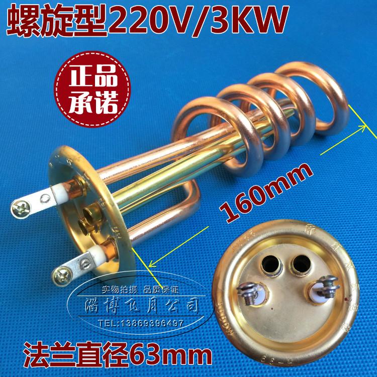Calentador de agua de un calentador de agua eléctrico tubo tubo de calentamiento de tuberías de calefacción eléctrica Bar 3KW380V / 6 kW / 9KW / la