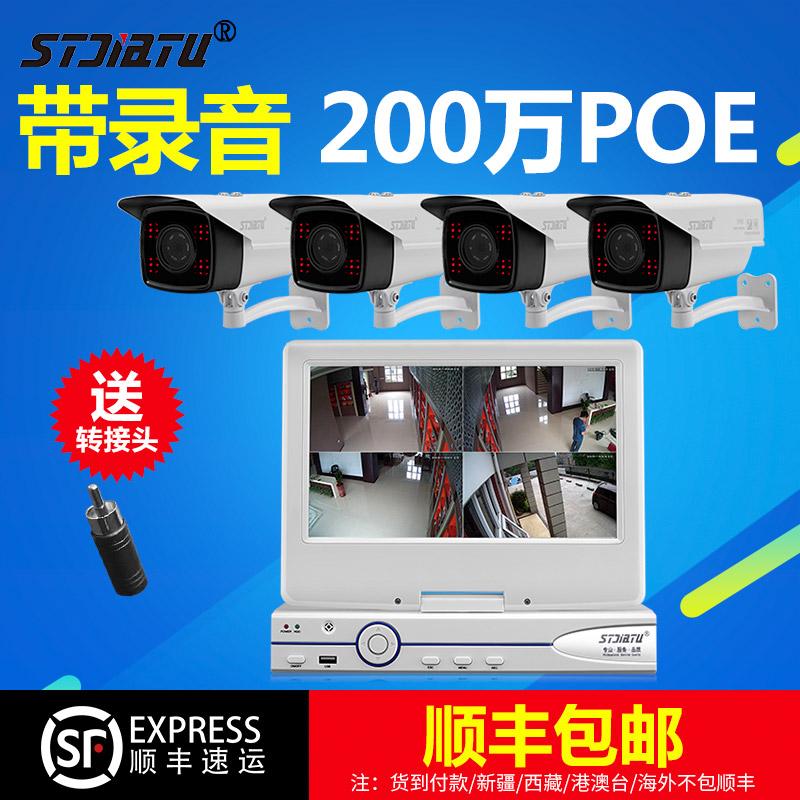 4 - الطريق معدات الرصد مجموعة واحدة آلة رصد 200 مليون كاميرا HD مجموعة المنزلية وجبة مع الشاشة