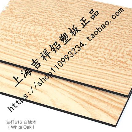 Shanghai auspicious 4mm25 silk white oak wall hanging door advertising brand aluminum-plastic board factory direct sales
