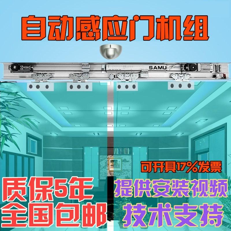 Automatic door unit glass induction door electric door 150 face fingerprint password set door motor