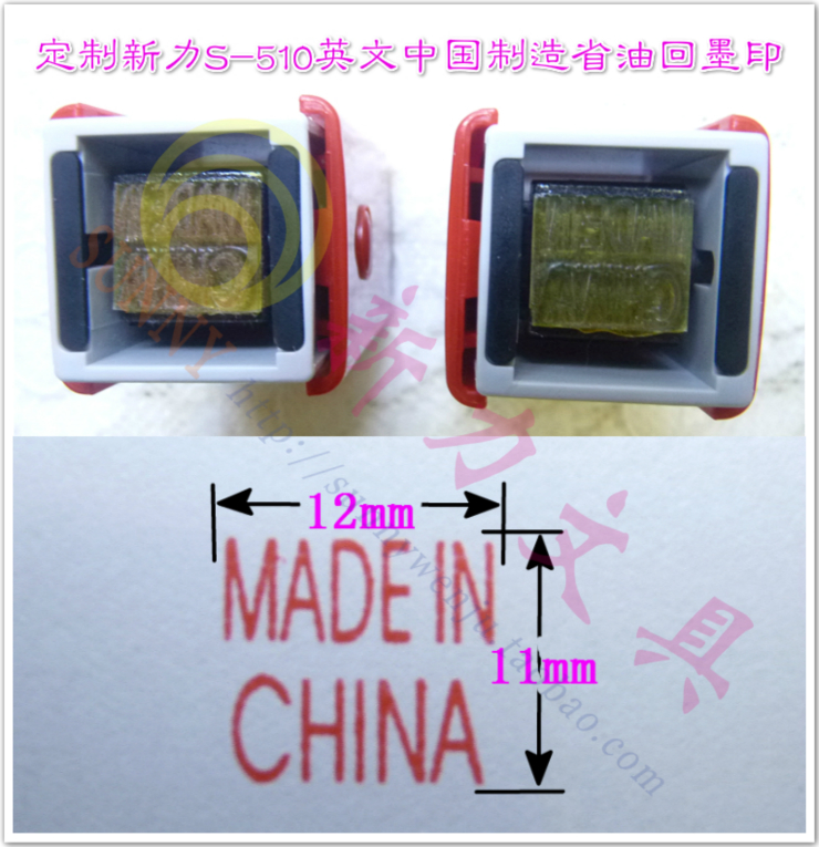 Custom-made new force Chinese manufacture of ink print [MADEINCHINA] 12 x 11