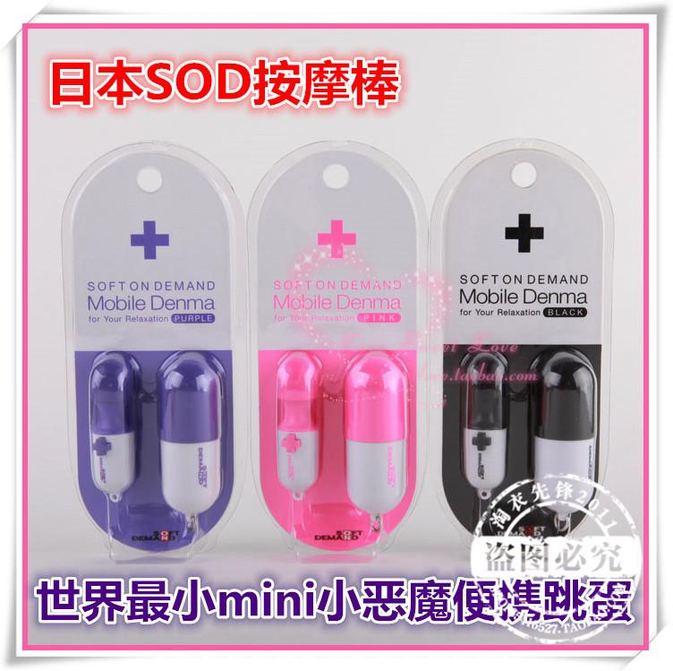 a japán behozatal kis vibráló tojás kis ördög MobileDenma mini elektromos masszázs 女用 pont maszturbáció