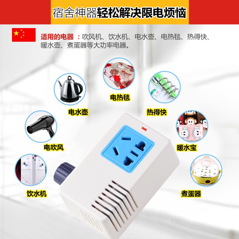Student dormitory dormitory transformer transformer socket power converter voltage regulator power socket board