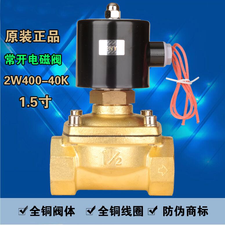 normalt öppnas magnetventil vattenledning 220V24V12V2 4 6 poäng 1 - 1,2 cm 1 centimeter - 2 - tums vattenledning.