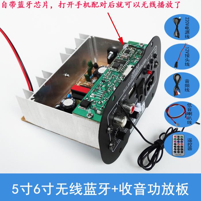 Xe pháo bass 220V Bluetooth tấm bảng gia dụng xe gắn máy thu âm 12V bo mạch chủ