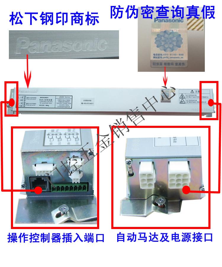 Matsushita Panasonic automatische deuren Machine scherpe di 120 automatische deuren elektrische eenheid te geven de vertaling.