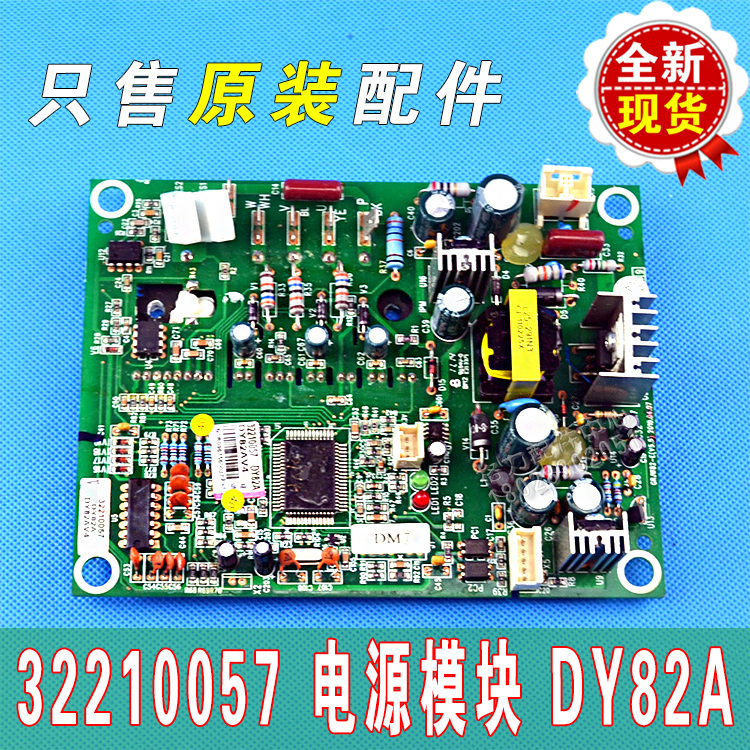 GREE central air conditioner accessories multi line external machine power module DY82A, 32210057, GRJW82-E