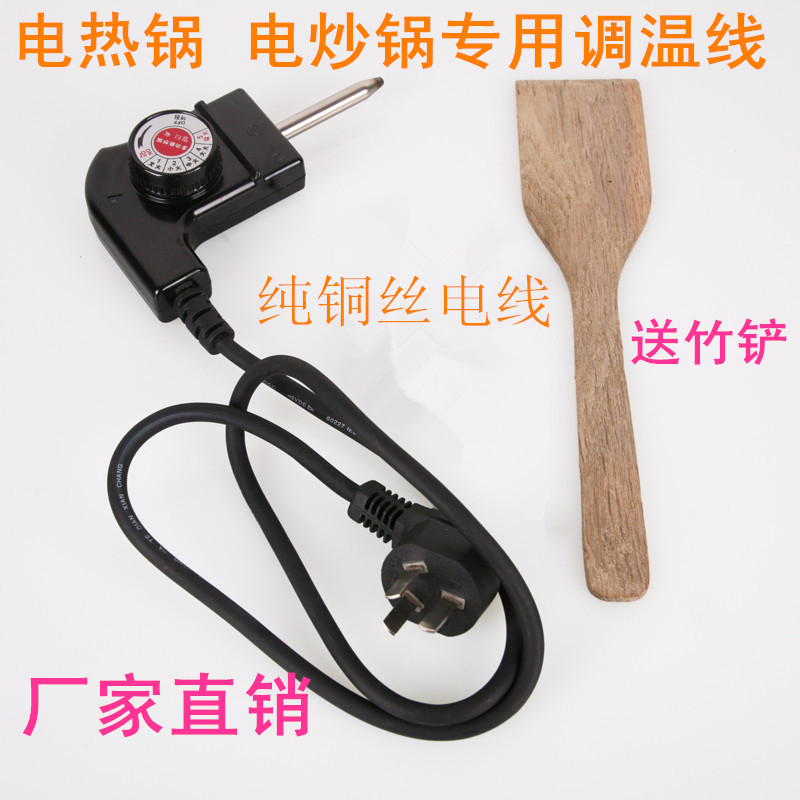 Korean pot electric cooker, power line temperature control line coupler, temperature control plug, electric chafing dish temperature control plug switch