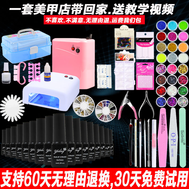 New package Nail Kit kit, a full range of beginners phototherapy machine, baking lamp shop, nail glue QQ Bobbi