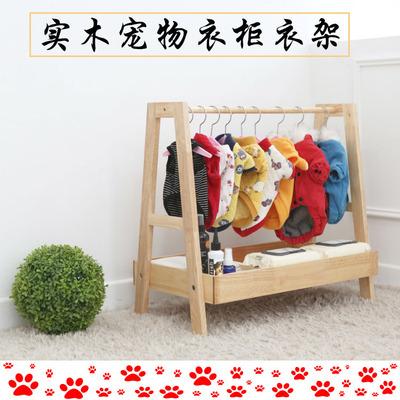 实木宠物衣柜专用木质猫小狗狗衣服小衣架泰迪犬服装模特宠物衣橱