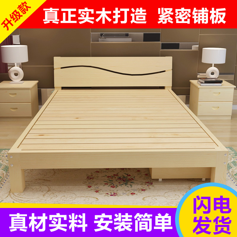 Free installation simple wooden bed 1.2 meters double bed 1.5 simple modern adult dipropionate single package installation