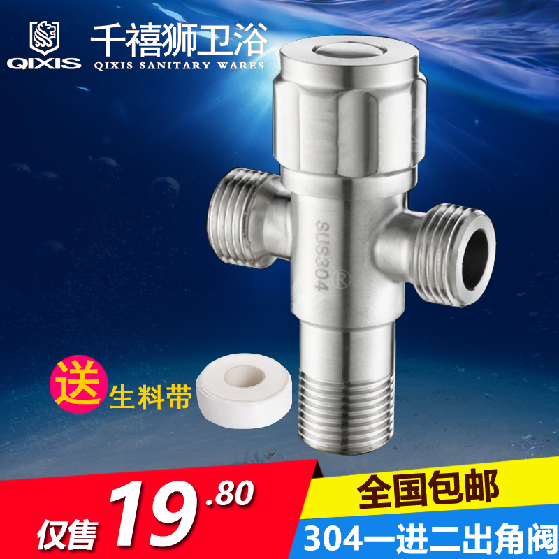 304 stainless steel three way angle valve, one into two out of 4 points, double outlet triangle valve into two out of the water valve