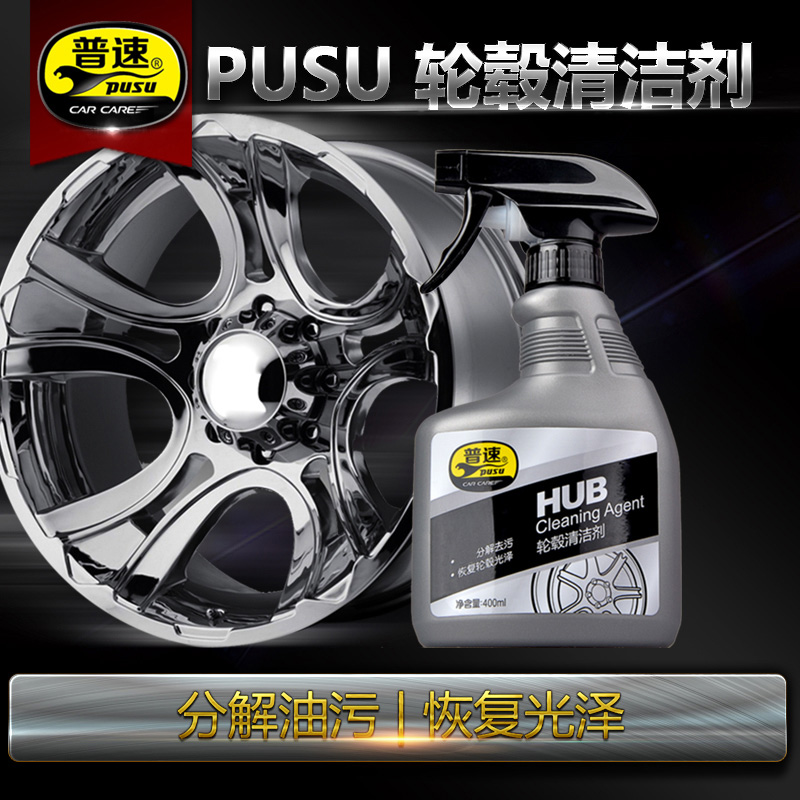 General speed wheel cleaning to remove rust remover tire rim glazing cleansing gel powder