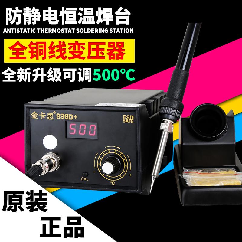 Temperatura constante de ferro de solda ferro de solda 936 com kit de ferramentas para importação de 936 estação de solda de solda ajustável de 60