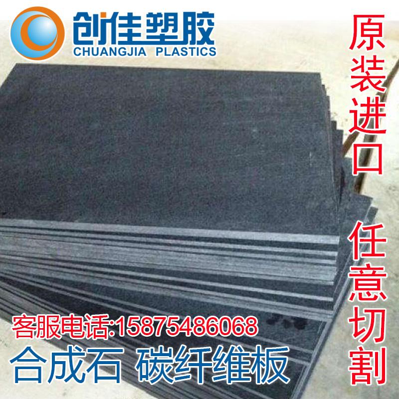 Synthèse de fibres de carbone de dalles de Pierre synthétique noir de moule de plaque d'isolation thermique de Pierre synthétique résistant à haute température