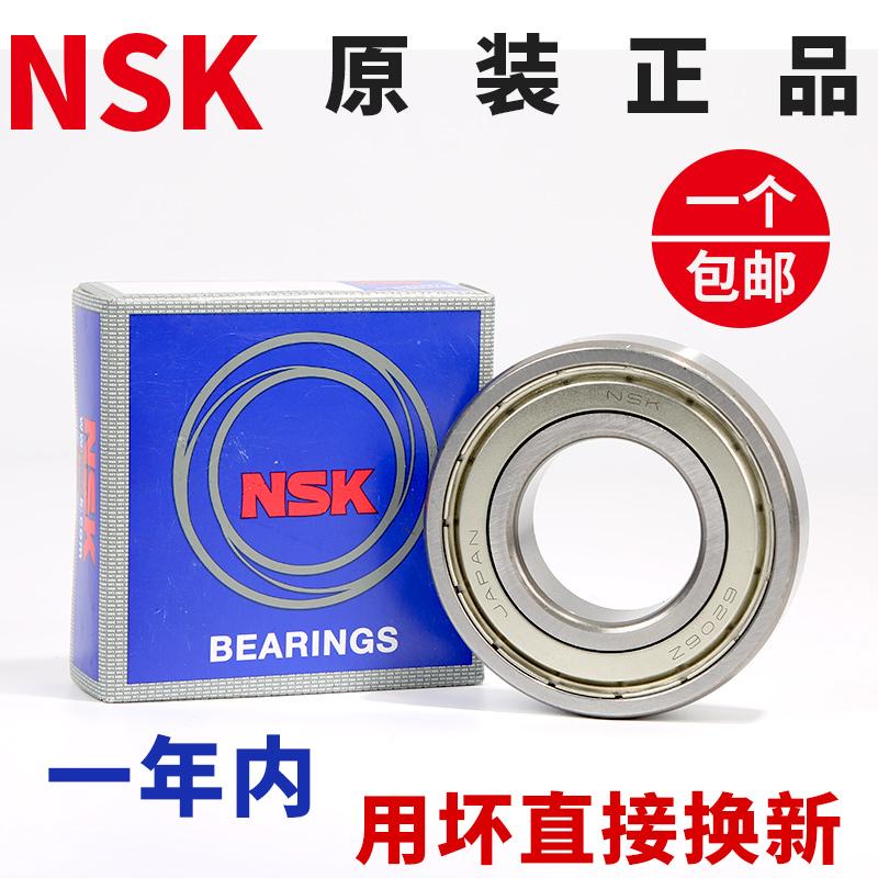 Jaapan importis NSK Laagrid 6308 6309 6310 6311 6312 6313 6314 6315ZZ DDU