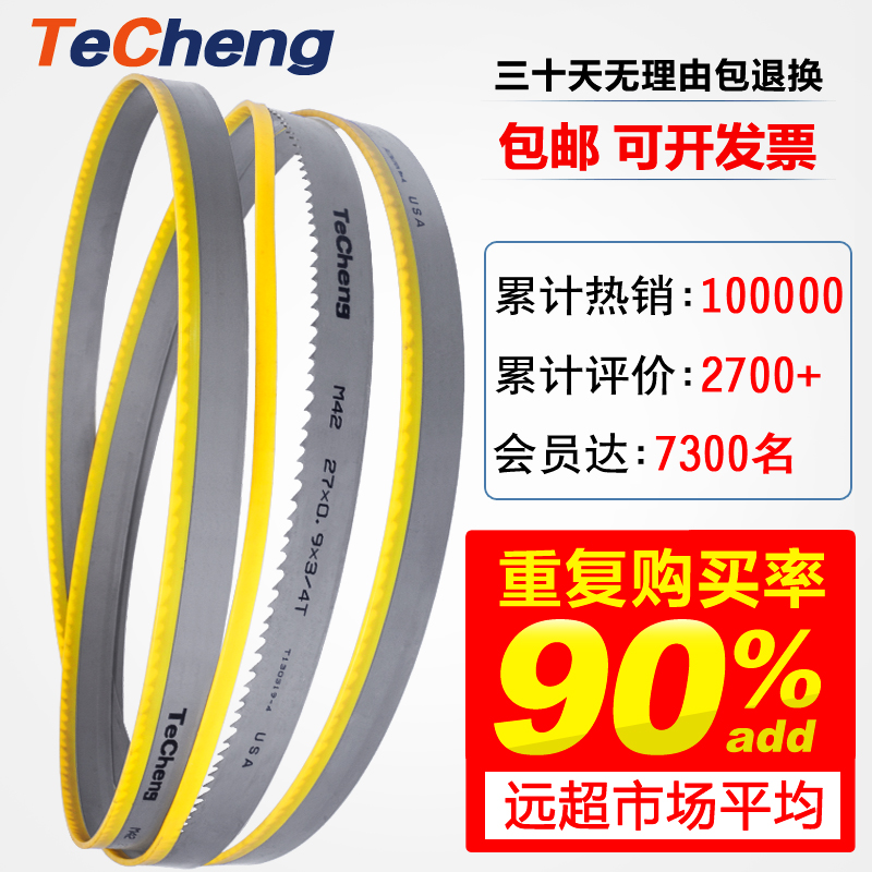 Double metal band saw blade imported 3505 band sawing machine saw blade machine saw 4115 fine teeth hacksaw frames