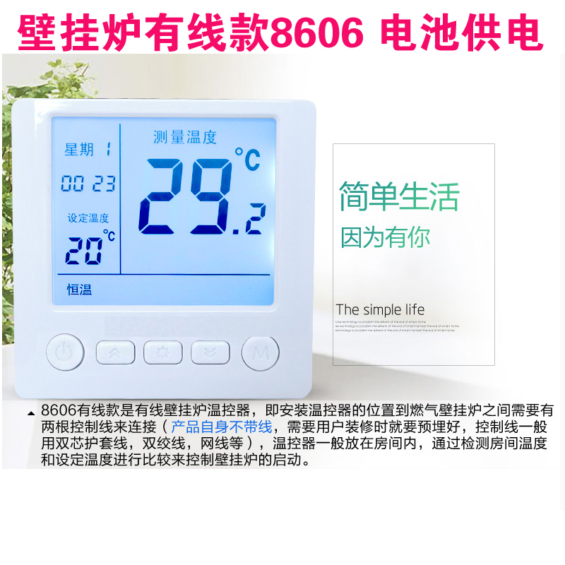 Thermostat bigualu liquid crystal electric heating to warm the beautiful and luxurious fashion intelligent anti-interference of central air conditioning