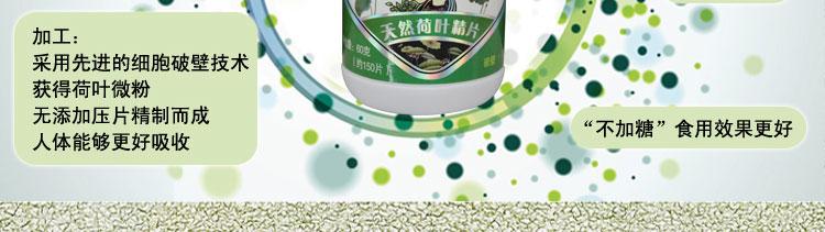 香体精片 植物精华 膳食补充剂 荷叶精片 微粉无糖包邮 60g150片 - 何记茶轩 - 何记茶轩