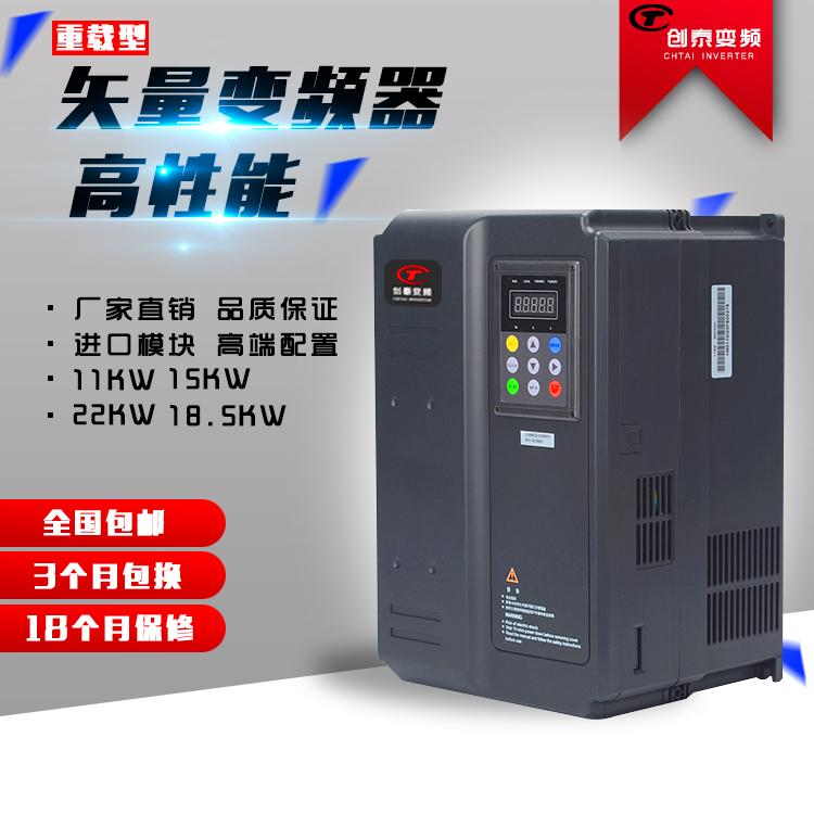 ベクトルインバータ380v0.75-2.2-45-55-75-90-110-132kw三相電機ガバナ