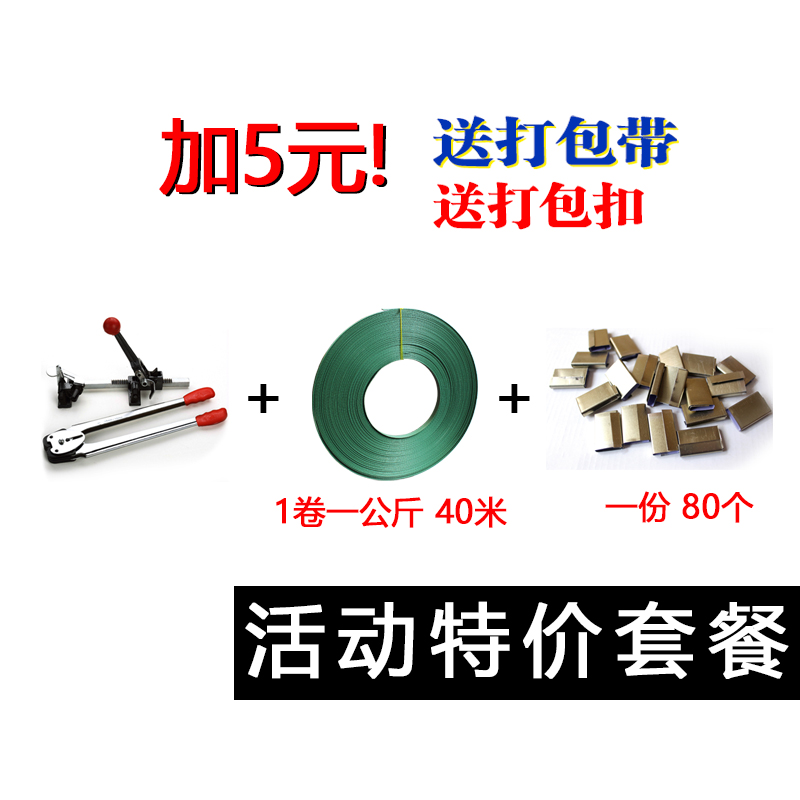 Special retractor packing belt, manual baler, tension strapping machine, packing belt, whole machine with new material packing belt