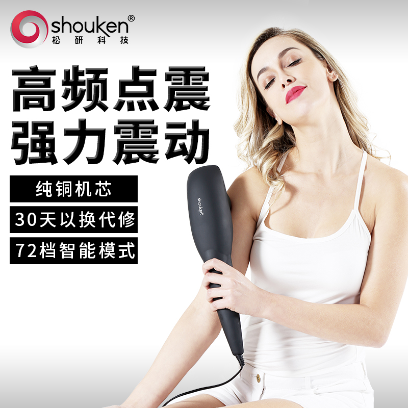 Massage rod hammer instrument beats dolphin cervical spine, shoulder, back, leg electric whole body multi-function powerful electric vibration