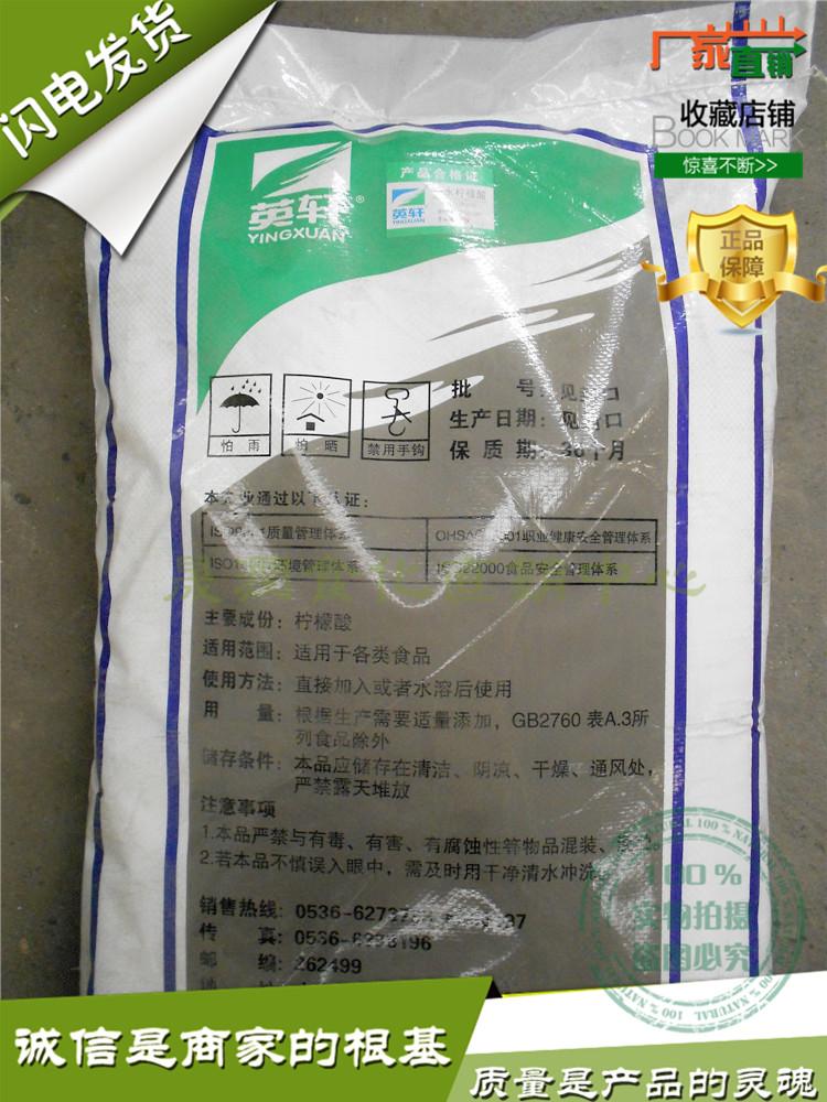 IX citronensäure - monohydrat lebensmittelqualität 25 kg