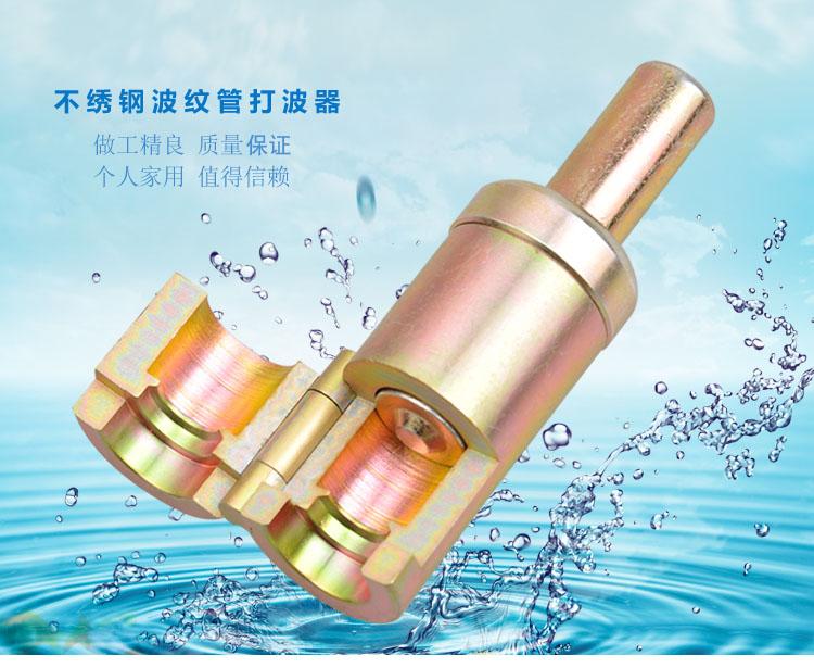 4 - 6% - 口器 kézi - feldolgozó eszköz az egész 口器 rozsdamentes bellows - hullám hullám a nyomás le a fejét