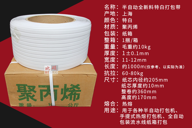 New material white machine packaging belt semi-automatic strapping machine, with broken tension 160 jins hot melt strapping belt