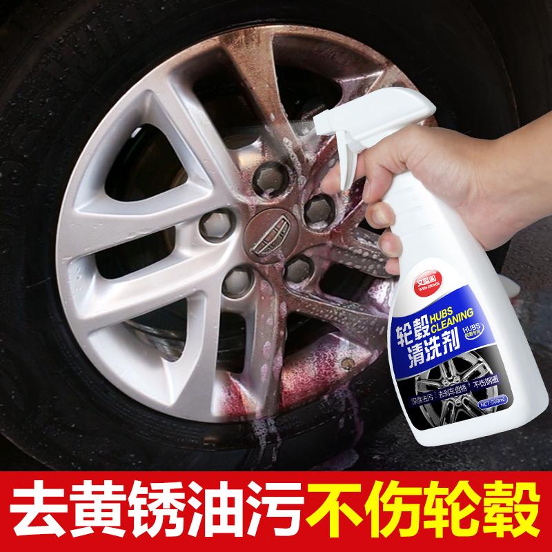 Cubo de Roda de Liga de alumínio de limpeza agente de limpeza, agente de limpeza e polimento de auto removedor de ferrugem EM pó de ferrugem