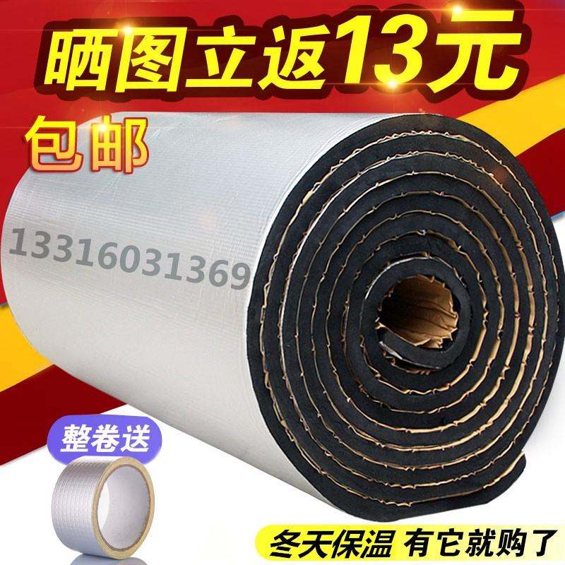 De warmte - isolatie van katoen isolatie kamer warmte - isolatie van katoen in de zon de watertank schuim waterleiding binnen een zelfklevende antivries warmte - isolerend materiaal