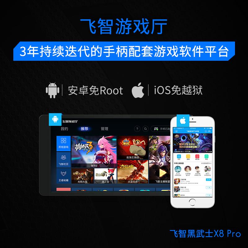 iPhone7 X8 Apple 6s plus tablet ipad król chwalebne dziczyzna przetrwanie kurczak cf uchwyt gry