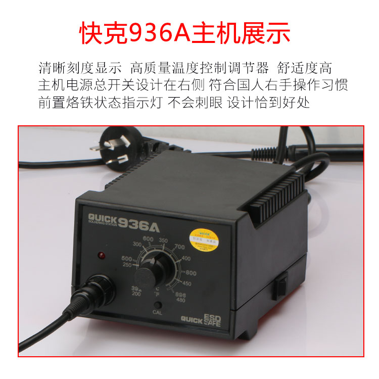 QUICK936A constant temperature welding table constant temperature electric iron 936A adjustable soldering iron welding table