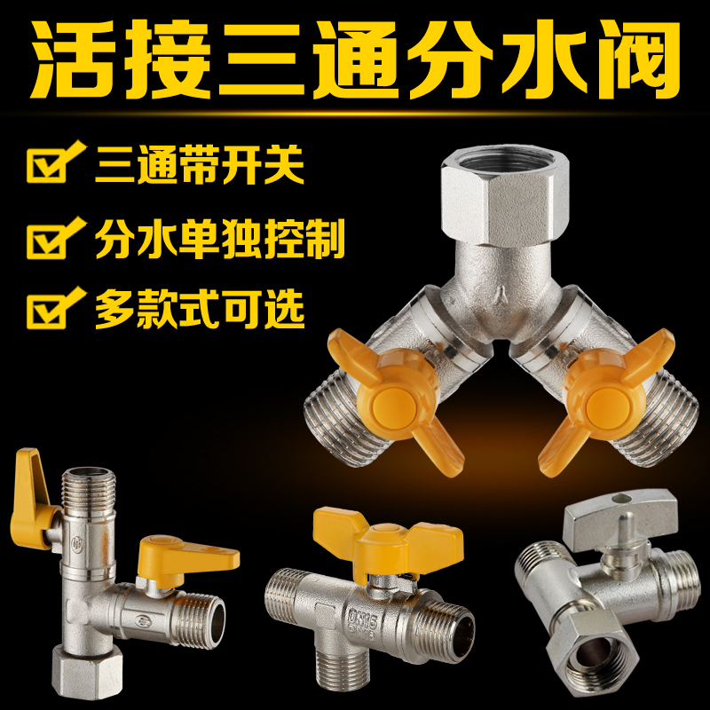 With the three solar water heater mixing valve with the valve of cold hot water mixing valve water valve