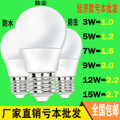 LED bulb bulb, energy saving household lighting, warm white 14e27 screw mouth, high-power super bright waterproof chandelier source