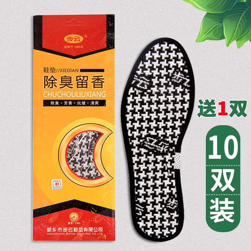 步云防臭鞋垫正宗除臭留香杀菌春夏季男女士通用透气吸汗可爱