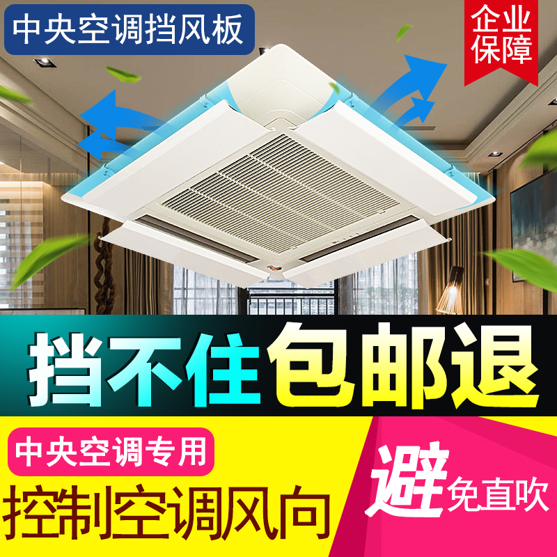 Central air conditioner wind deflector, straight blow air deflector, change direction wind shield, GREE side tuyere windproof cover cold