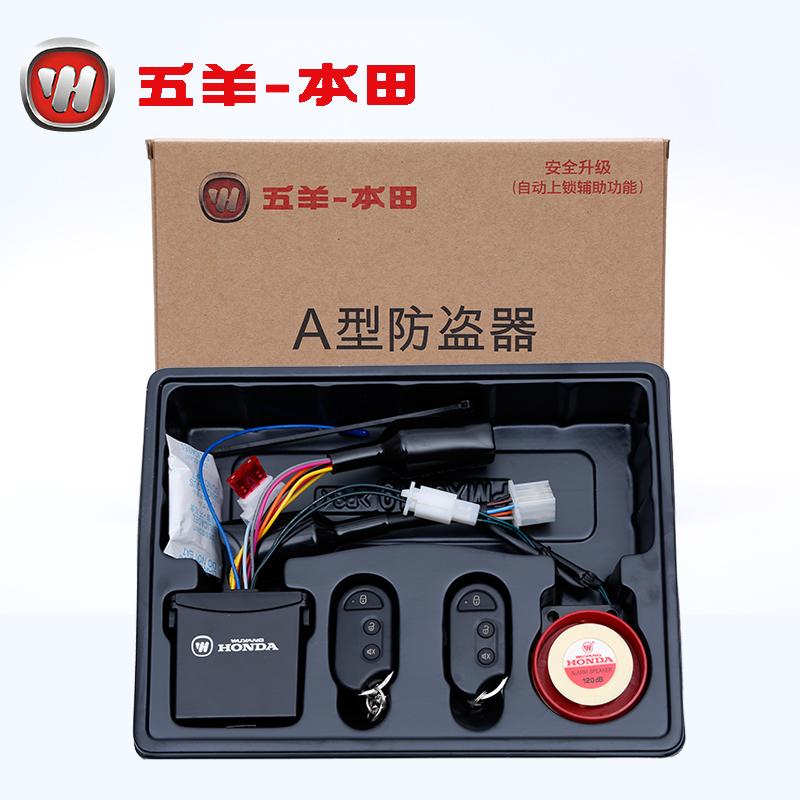Honda Burst davanti gli occhi CB190R 猛鸷 guerrafondaio CB190X allarme antifurto non CBF190 Speciale