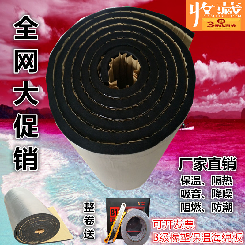 High density heat insulation rubber plastic sponge board flame retardant noise reduction self-adhesive aluminum foil reflective water tank pipe anti icing mail