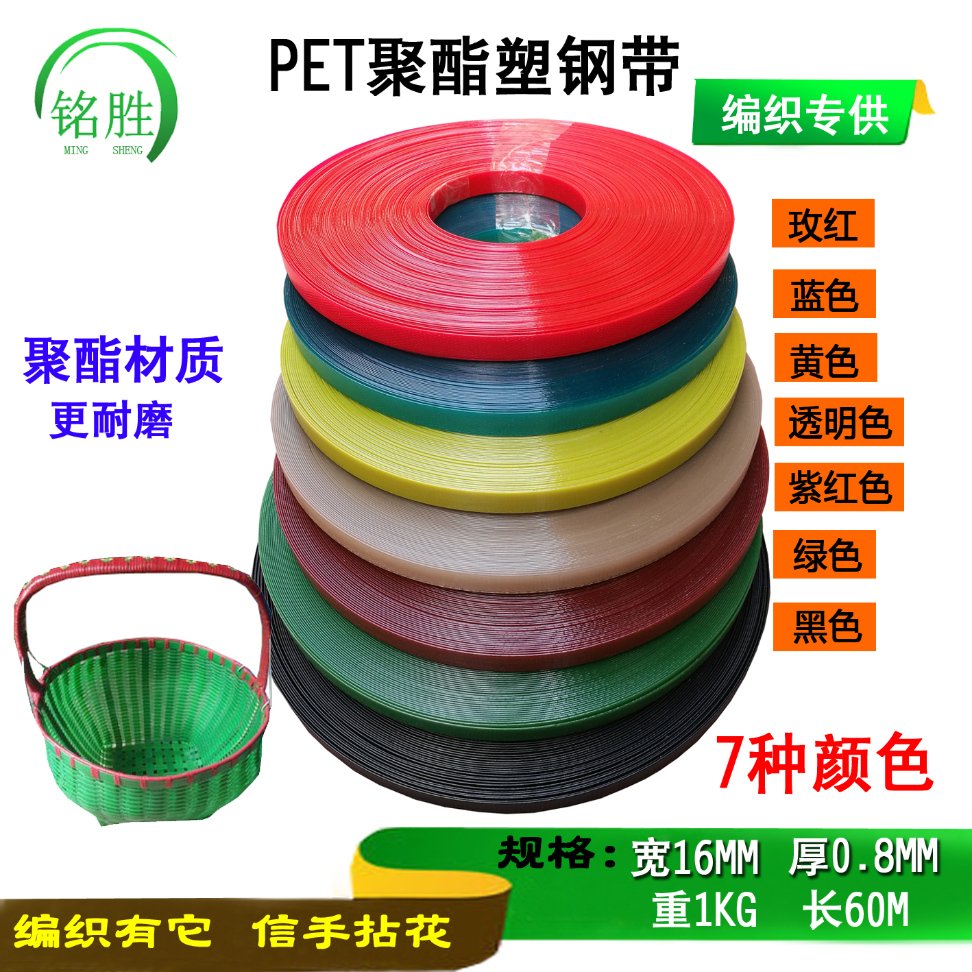 Hand woven, woven basket, plastic packaging belt, color packaging machine belt, woven belt strip