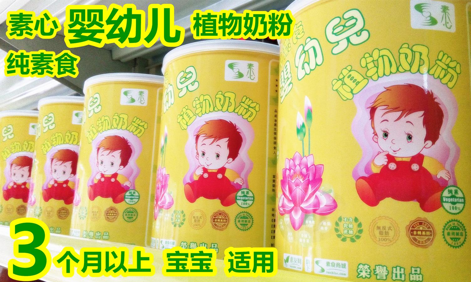 点此购买: 素心 纯素食 婴幼儿植物奶粉 850克/罐(3个月以上婴幼儿均适用)