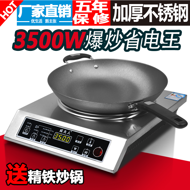 Mrs. Wilson concave large power electromagnetic oven 3500W household special offer commercial induction cooker stir Hot pot furnace bag mail