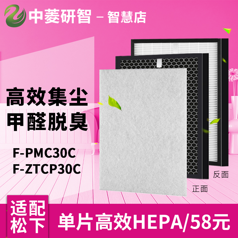 Panasonic DMC F-ZTCP30C/F-PMC30C luftreiniger Hoch effiziente HEPA Filter Staub deodorization zubehör