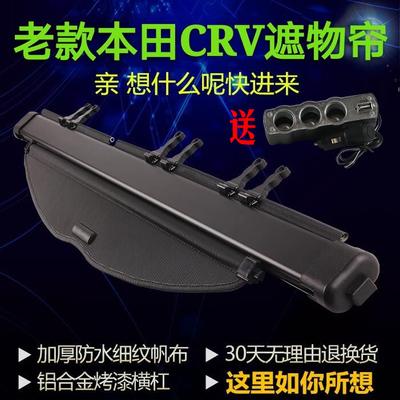 07 08老款本田CRV遮物帘09 10 11款后备箱改装置物板尾箱专用隔板